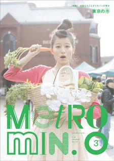 Metro_min_no112